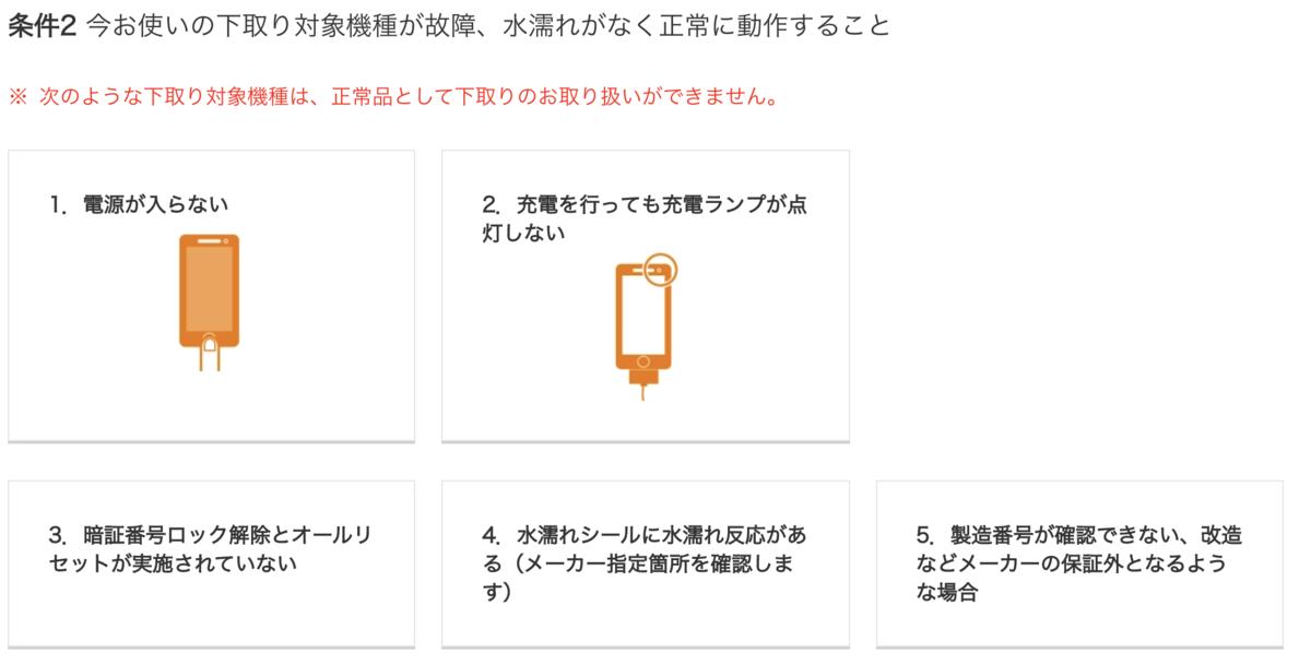 iphone下取り条件