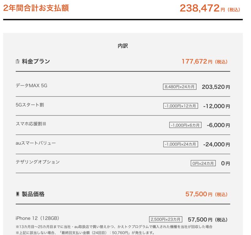 iphone12支払合計