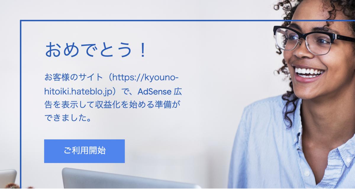 GoogleAdSenseに合格