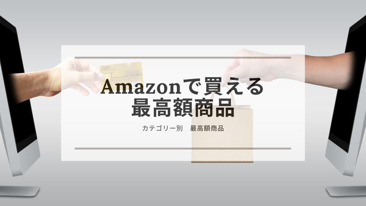 Amazon最高額商品