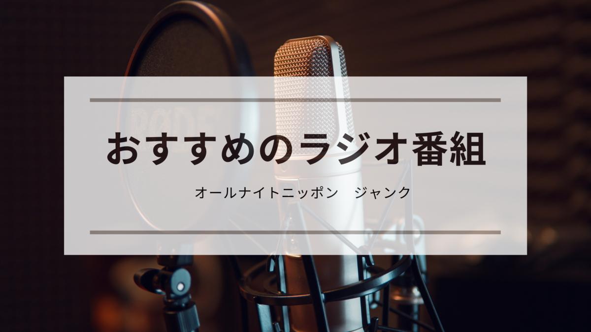 おすすめのラジオ番組