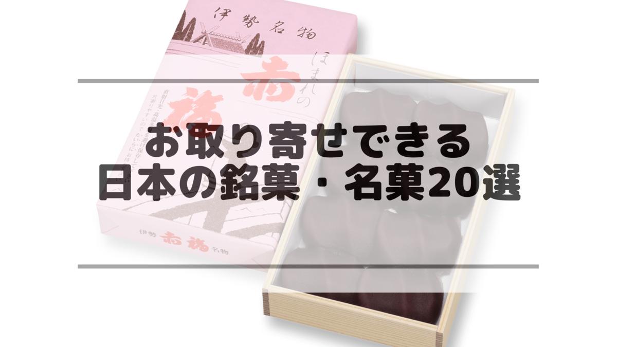お取り寄せできる日本の銘菓・名菓20選