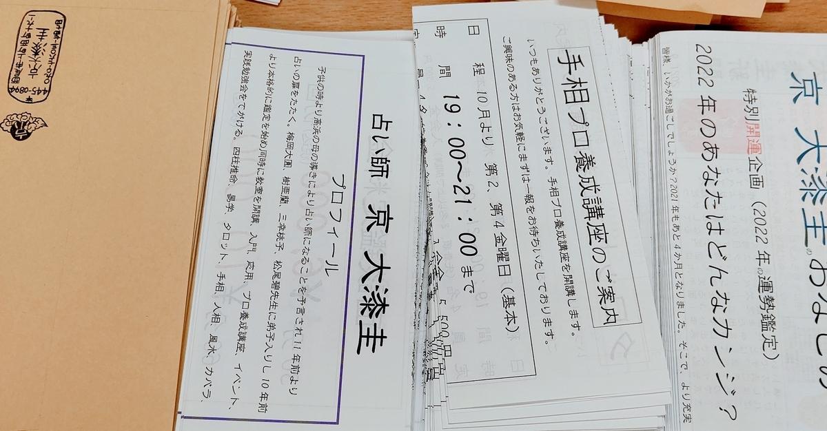 f:id:kyoushikkei:20210905012122j:plain