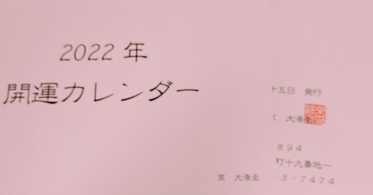 f:id:kyoushikkei:20210914015907j:plain