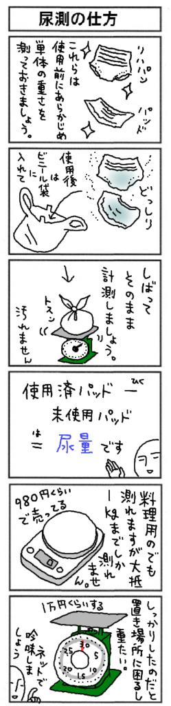 f:id:kyoushirousan:20180329190541j:plain