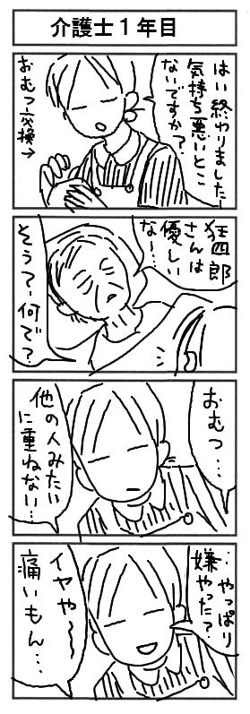 f:id:kyoushirousan:20180405195949j:plain