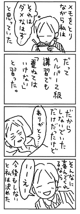 f:id:kyoushirousan:20180405200004j:plain