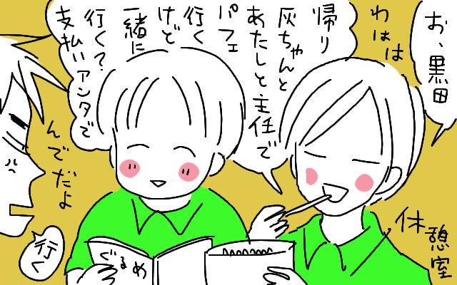 f:id:kyoushirousan:20180630224136j:plain