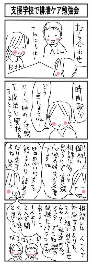 f:id:kyoushirousan:20190211102346j:plain