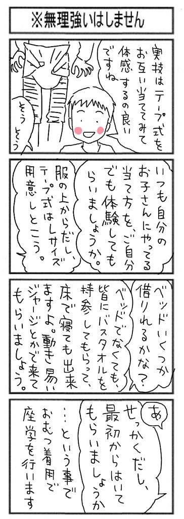 f:id:kyoushirousan:20190211102421j:plain