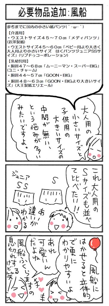 f:id:kyoushirousan:20190211102425j:plain