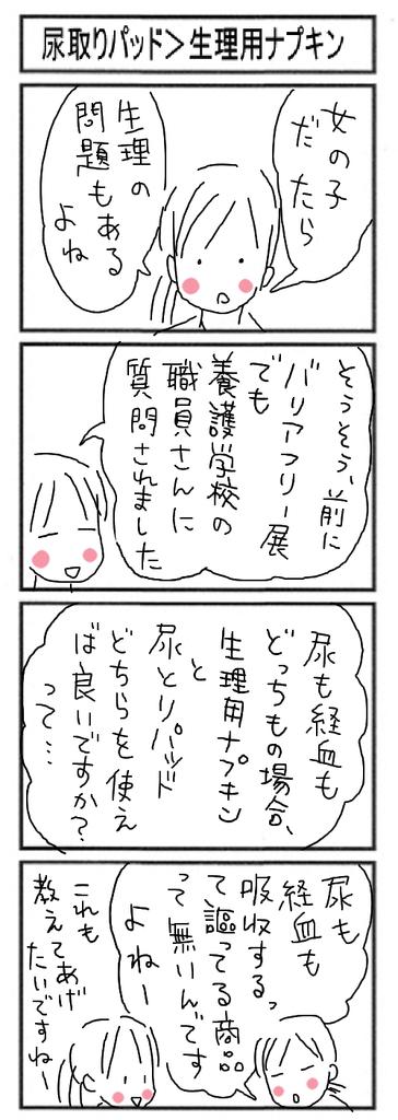 f:id:kyoushirousan:20190211102443j:plain