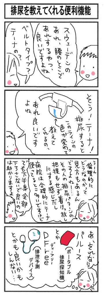 f:id:kyoushirousan:20190211102508j:plain
