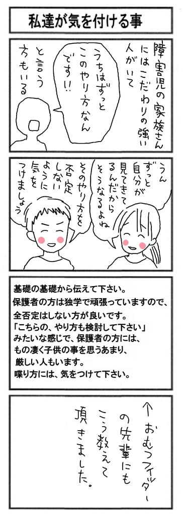 f:id:kyoushirousan:20190211102516j:plain