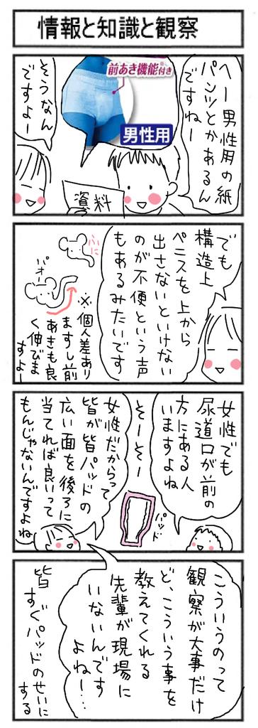 f:id:kyoushirousan:20190211102536j:plain