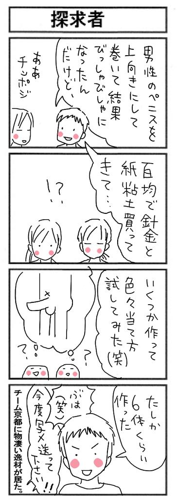f:id:kyoushirousan:20190211102553j:plain
