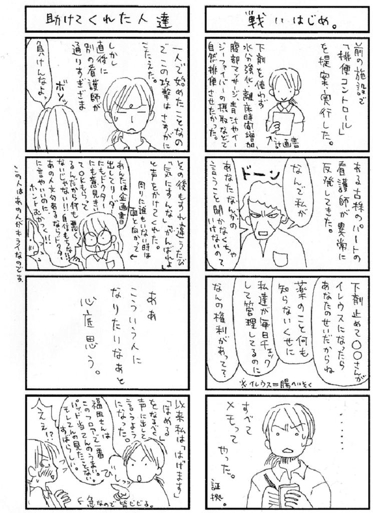f:id:kyoushirousan:20190226222540p:plain