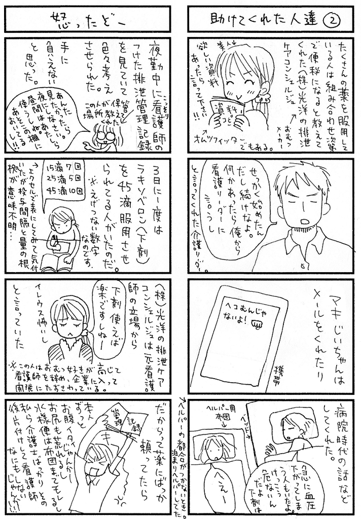 f:id:kyoushirousan:20190226222548p:plain