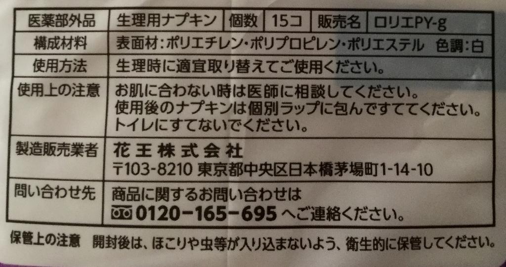 f:id:kyoushirousan:20190305164858j:plain