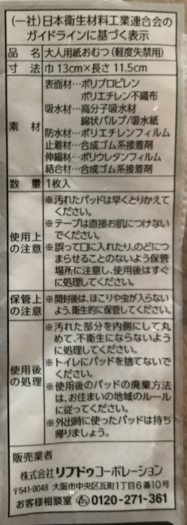 f:id:kyoushirousan:20190305165038j:plain