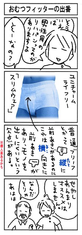f:id:kyoushirousan:20200218100743j:plain