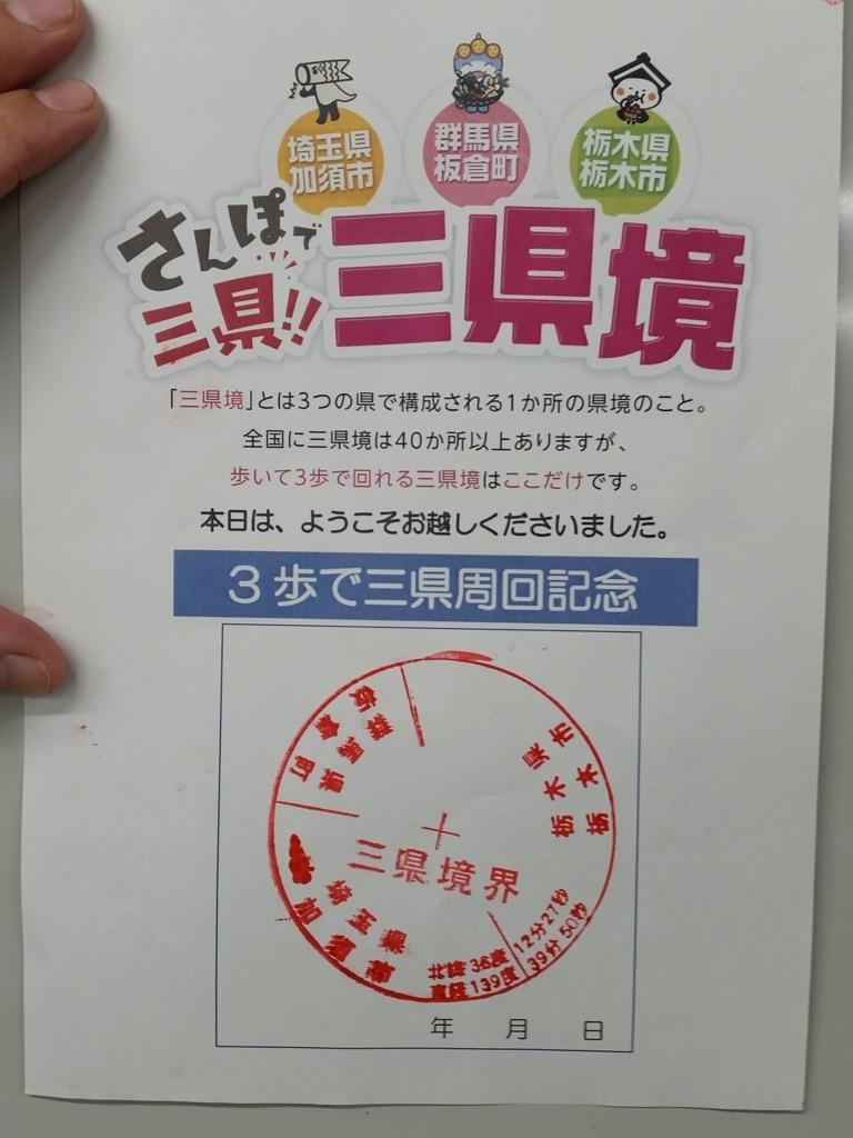 f:id:kyowadenshi:20180524174116j:plain