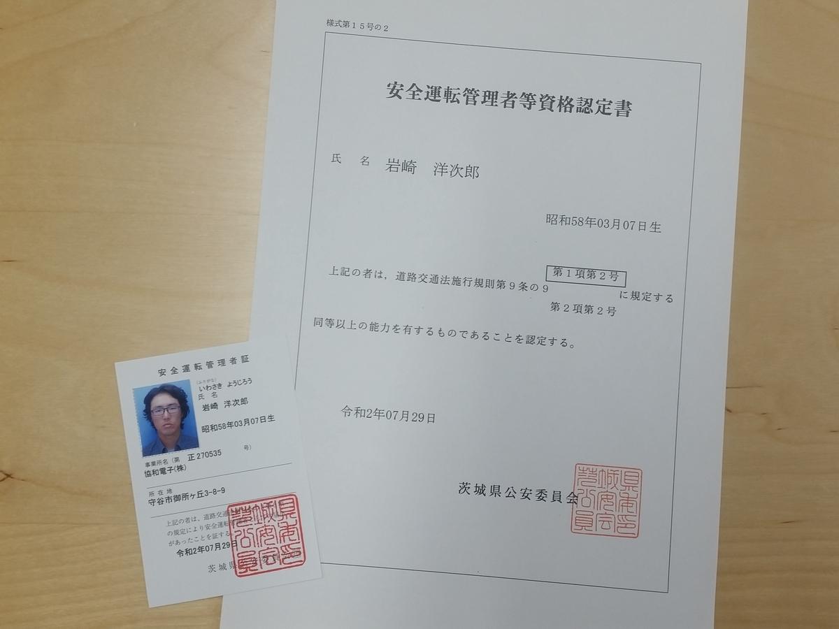 f:id:kyowadenshi:20200804173957j:plain