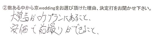 大覚寺ロケと低料金プラン!