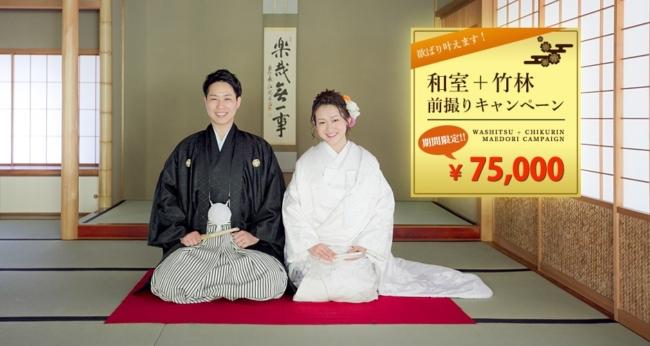 和室+竹林で前撮りキャンペーン開催!