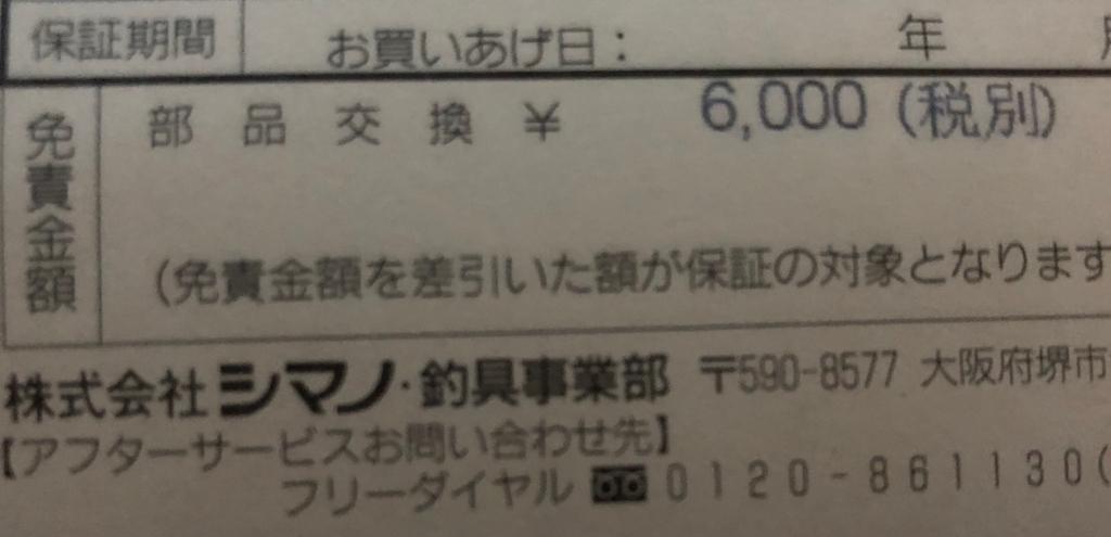 f:id:kyoya7zon:20171219173537j:plain