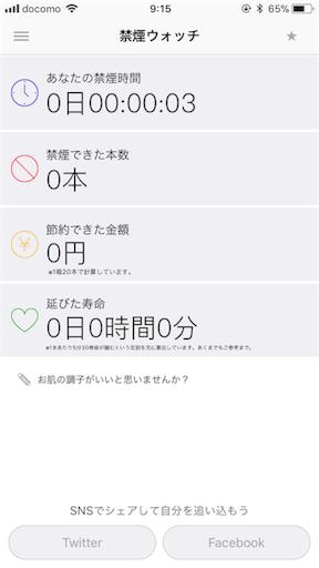 f:id:kyoya7zon:20180202105524p:image