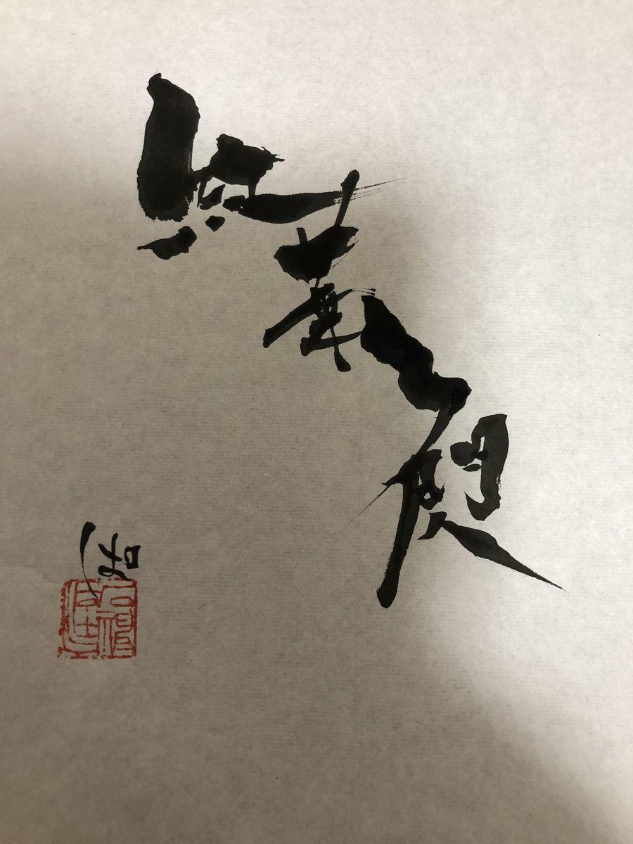f:id:kyoya7zon:20200615172304j:plain