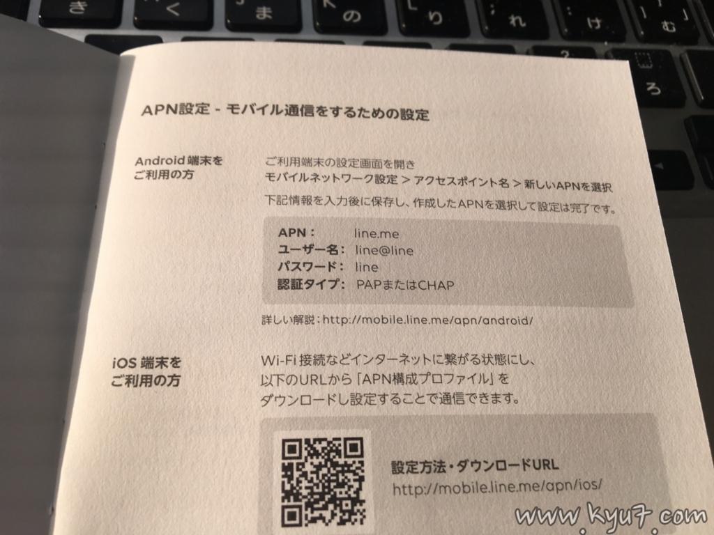 f:id:kyu_com:20170414195602j:plain