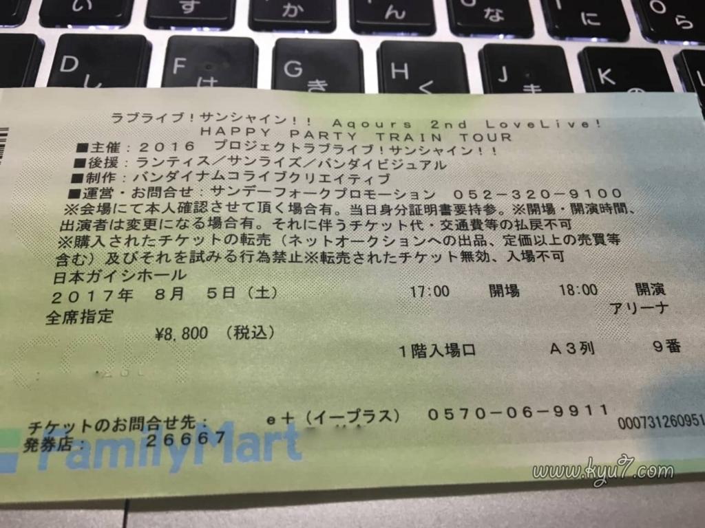 f:id:kyu_com:20170807215710j:plain