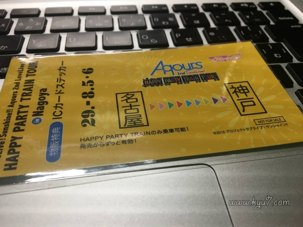 f:id:kyu_com:20170807224412j:plain