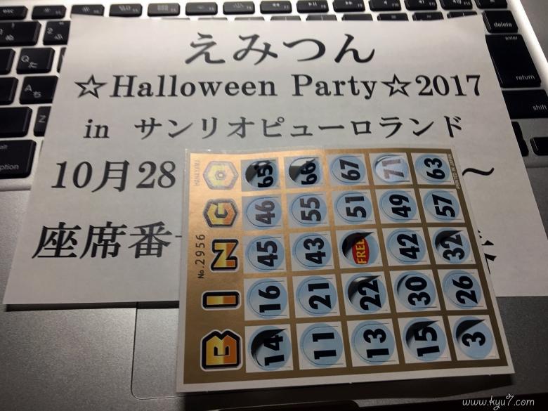f:id:kyu_com:20171031215855j:plain