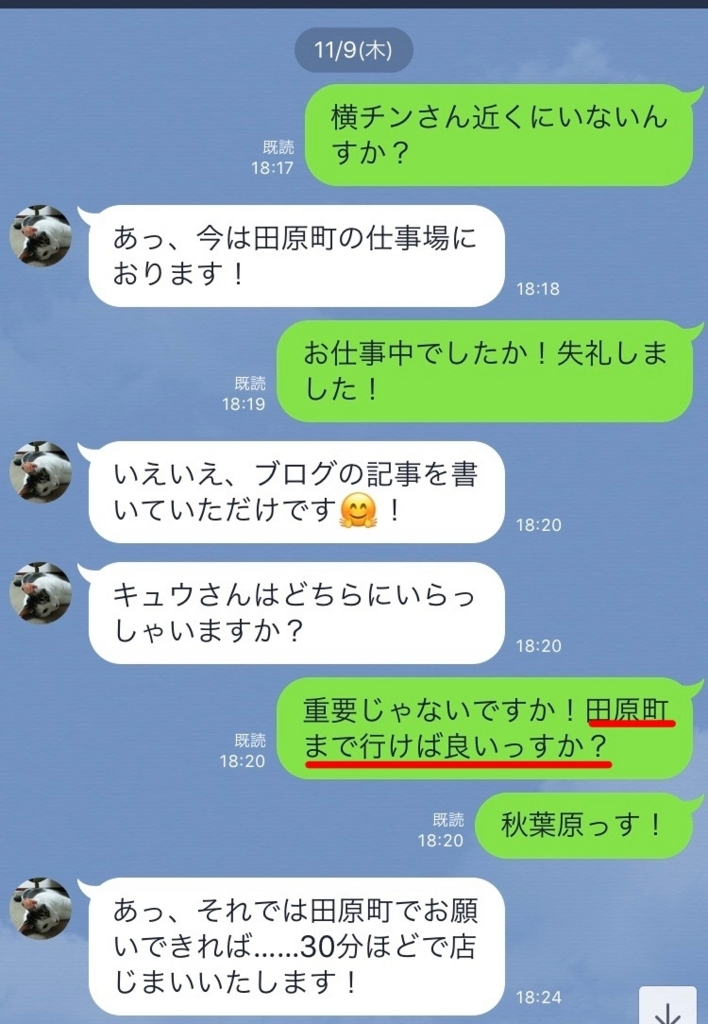 f:id:kyu_com:20171111132544j:plain