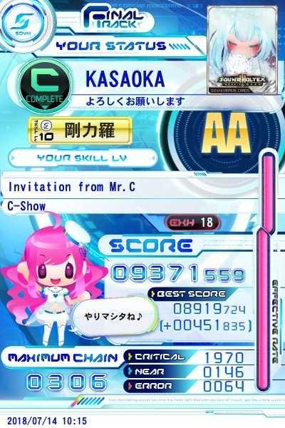 f:id:kyu_kashi:20180803005517j:plain