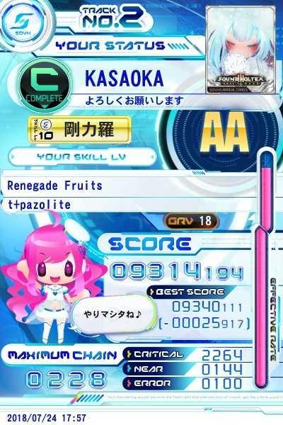 f:id:kyu_kashi:20180803005603j:plain