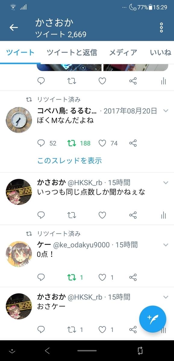 f:id:kyu_kashi:20190413153015j:plain