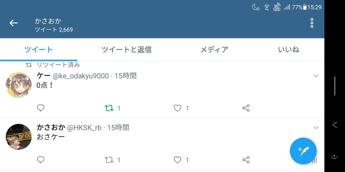 f:id:kyu_kashi:20190413153222j:plain