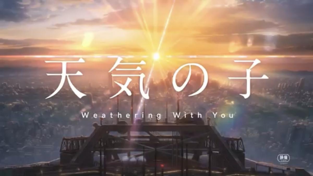 天気の子 エンディング曲