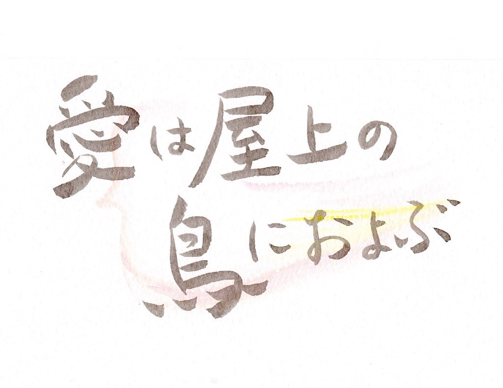 f:id:kyueisyougiku10kaidouzan:20190417073122j:image