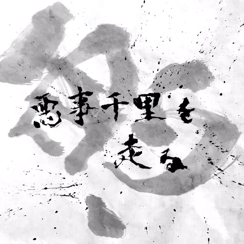 f:id:kyueisyougiku10kaidouzan:20190427080111p:image