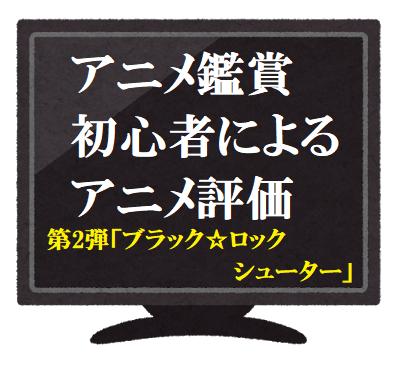f:id:kyuji48000:20180213014318p:plain
