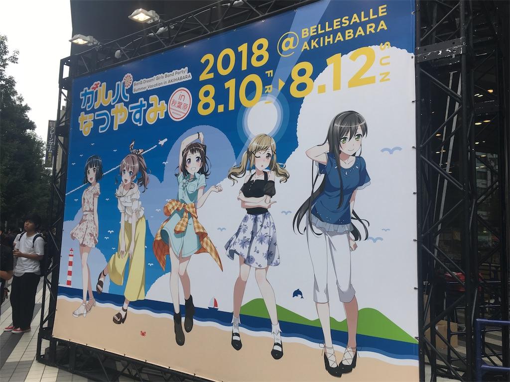 f:id:kyuji48000:20180814184521j:image