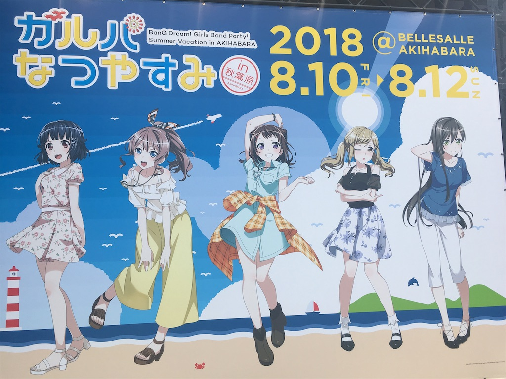 f:id:kyuji48000:20180814225255j:image