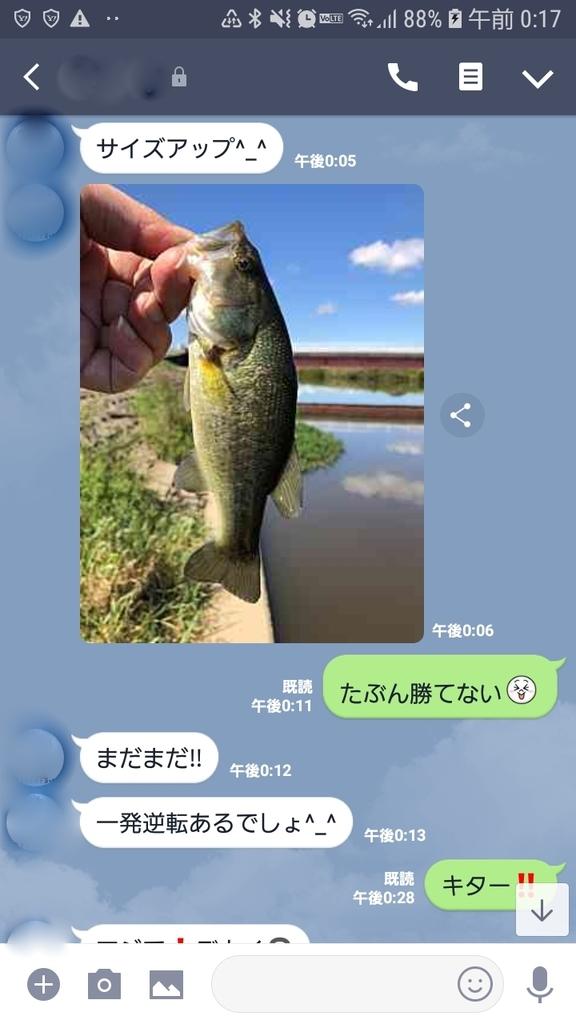 f:id:kyuko_love:20181028100205j:plain