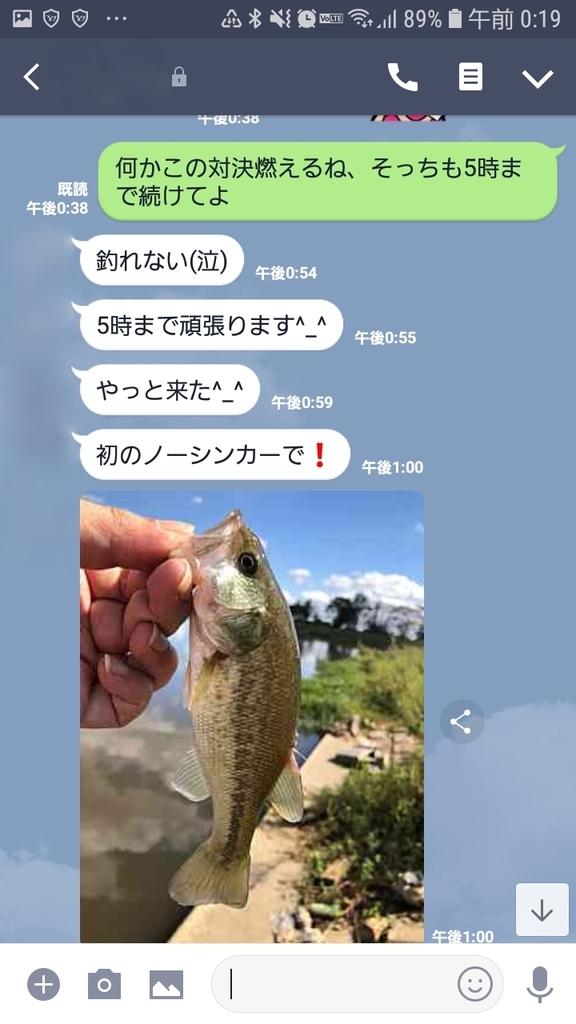 f:id:kyuko_love:20181028100232j:plain