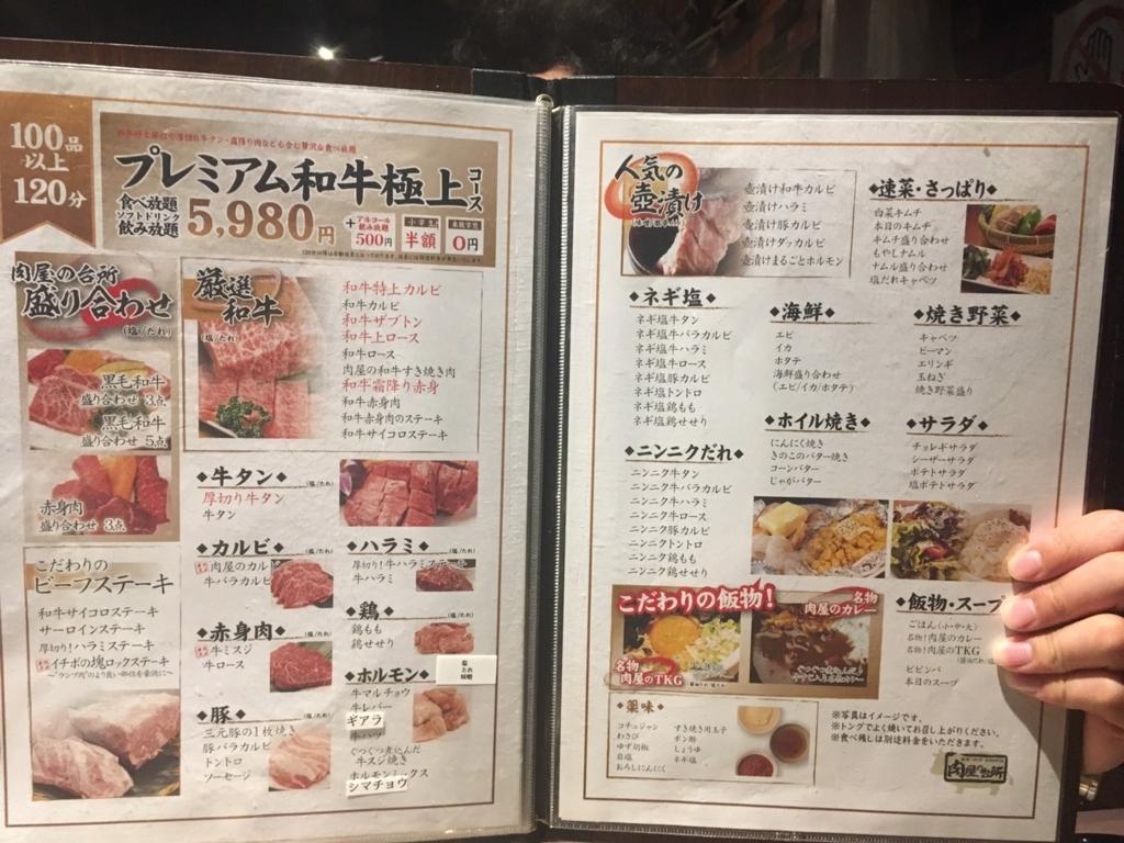 f:id:kyukyukanji:20170821170424j:plain